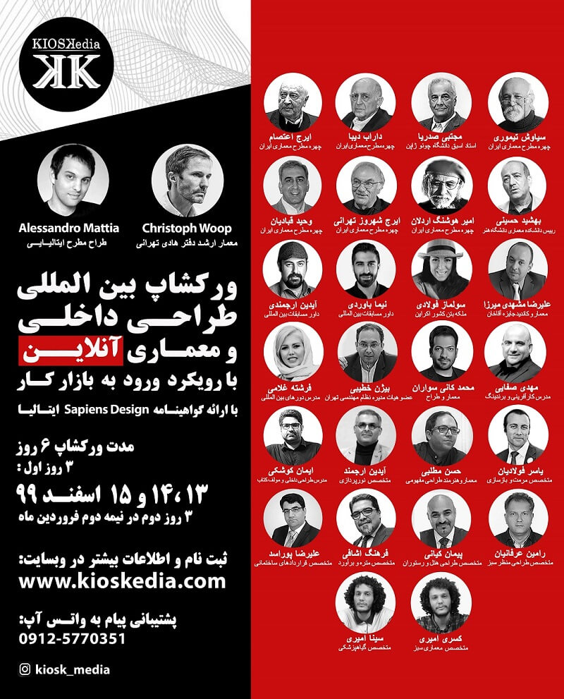 (بخش 1) ورکشاپ بین المللی جامع طراحی داخلی و معماری با رویکرد بازار کار ایران و بین الملل (6 روزه)