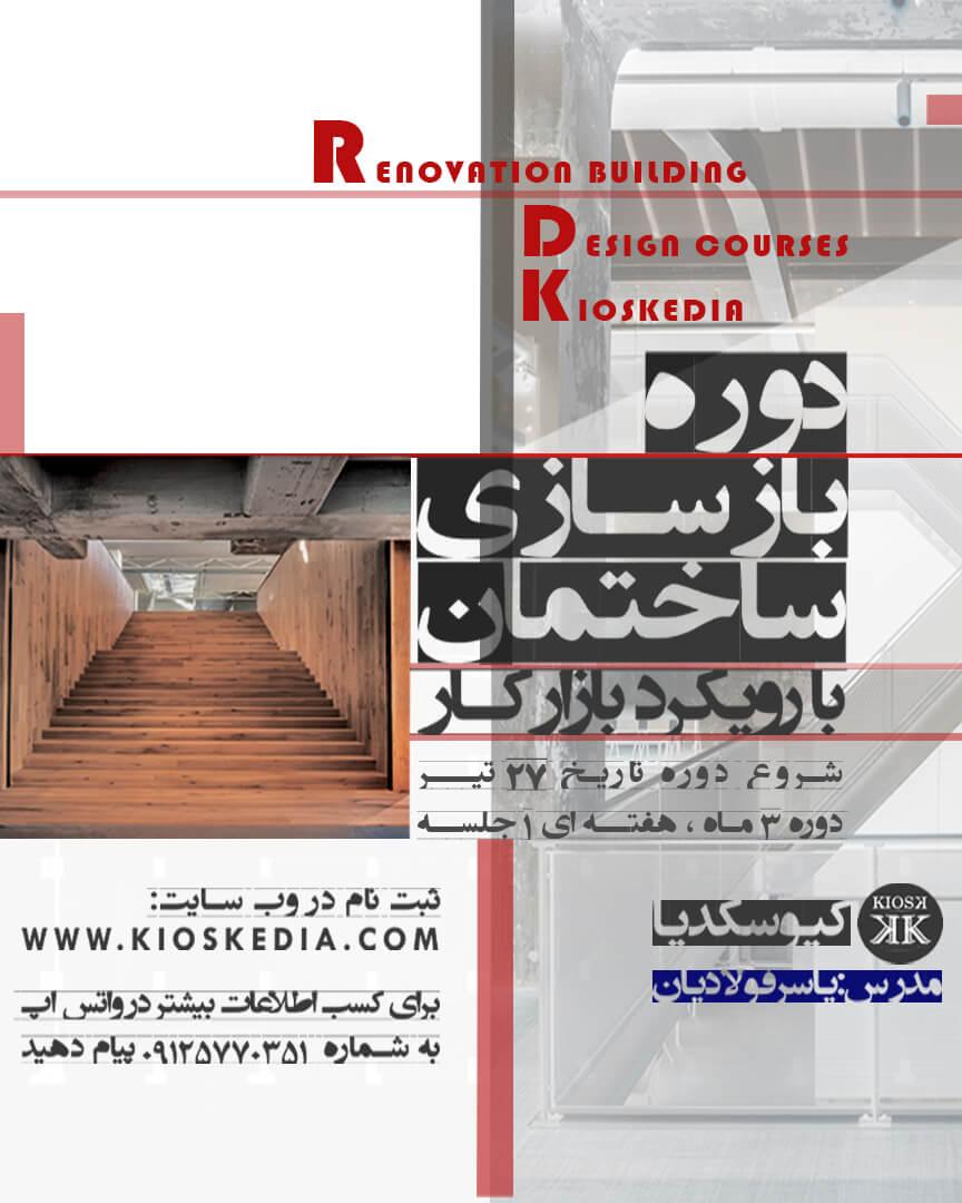 دوره بازسازی ساختمان با رویکرد بازار کار  ( 3 ماه ، هفته ای 1 جلسه)