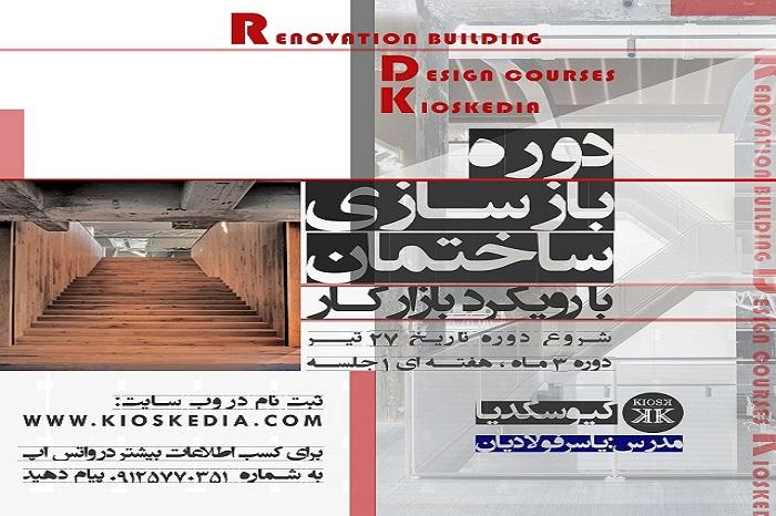 دوره بازسازی ساختمان با رویکرد بازار کار
