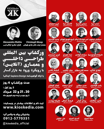 ورکشاپ بین المللی جامع طراحی داخلی و معماری با رویکرد بازار کار ایران و بین الملل (6 روزه)(بخش 1)
