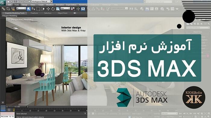 آموزش نرم افزار 3DS MAX