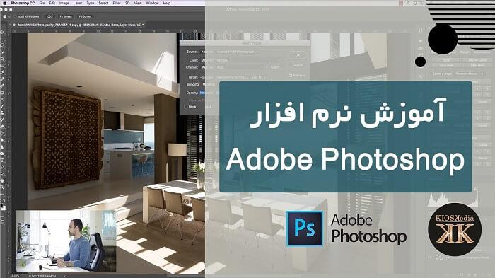 آموزش نرم افزار Adobe Photoshop