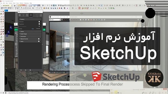 آموزش نرم افزارSketch up