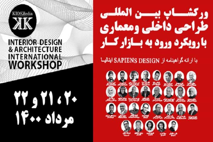 ورکشاپ بین المللی جامع طراحی داخلی و معماری