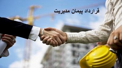 وظایف و تعهدات مهندسان در قرارداد پیمان مدیریت