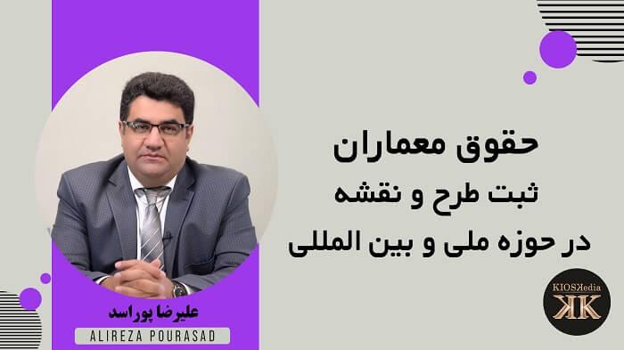 حقوق معماران ، ثبت طرح و نقشه درکتابخانه ملی ایران