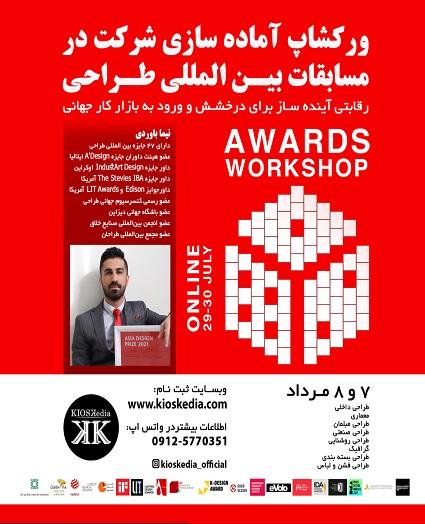 ورکشاپ آموزش آماده سازی شرکت در مسابقات بین المللی طراحی