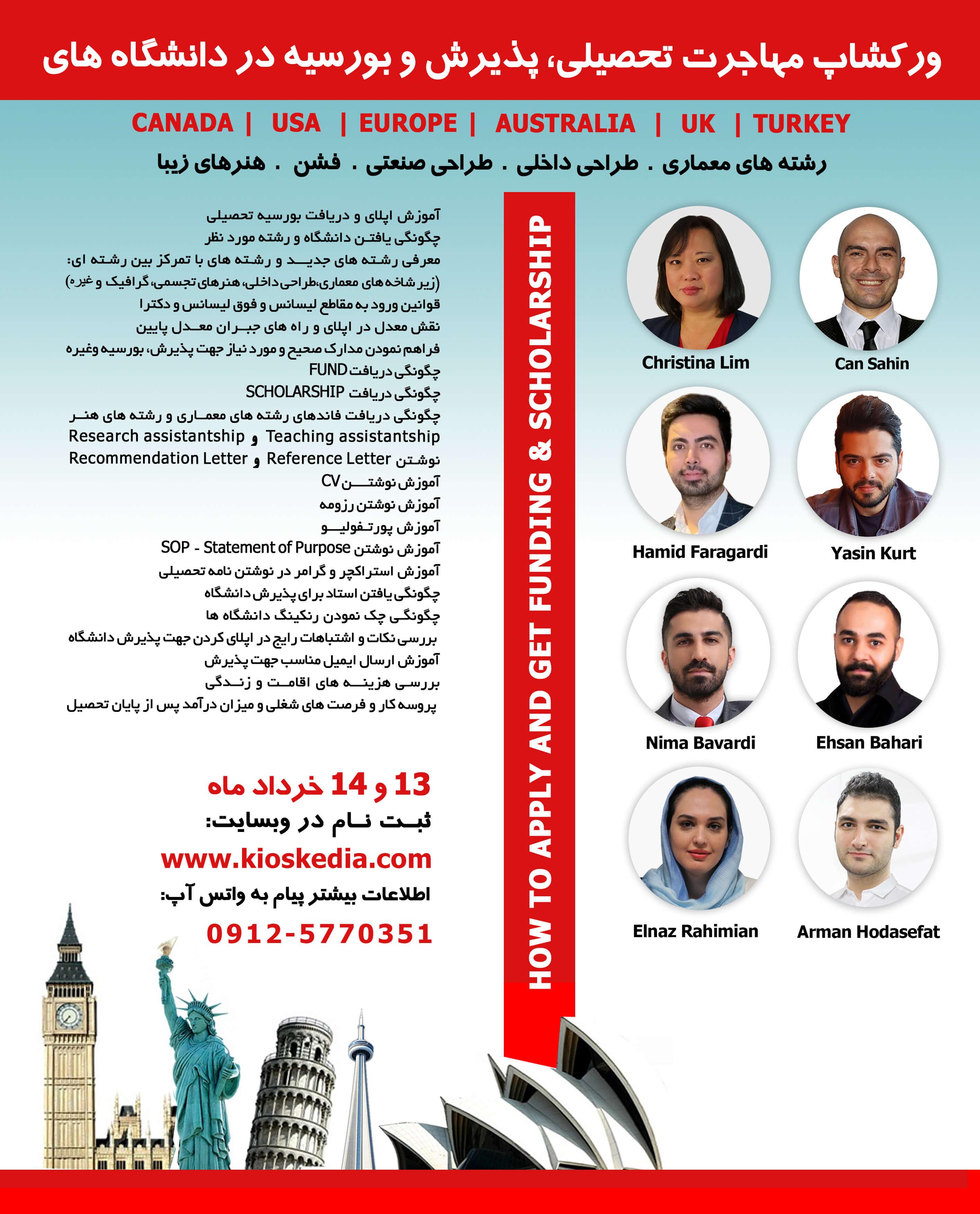 ورکشاپ مهاجرت تحصیلی، پذیرش و بورسیه در دانشگاه های خارج ایران (2 روزه)